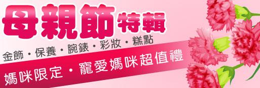 5月促銷-母親節禮品x蛋糕特輯-513