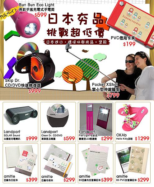 日本夯品挑戰超低價