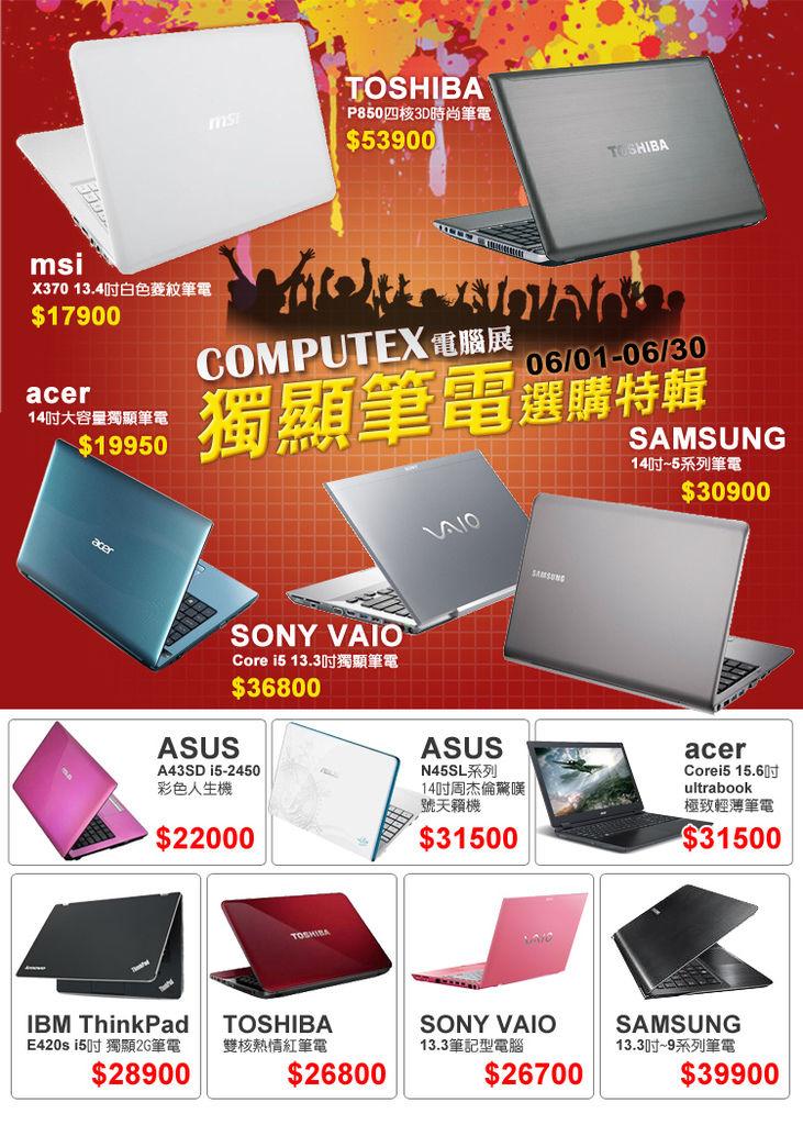 6月促銷-COMPUTEX電腦展獨顯筆電採購特輯