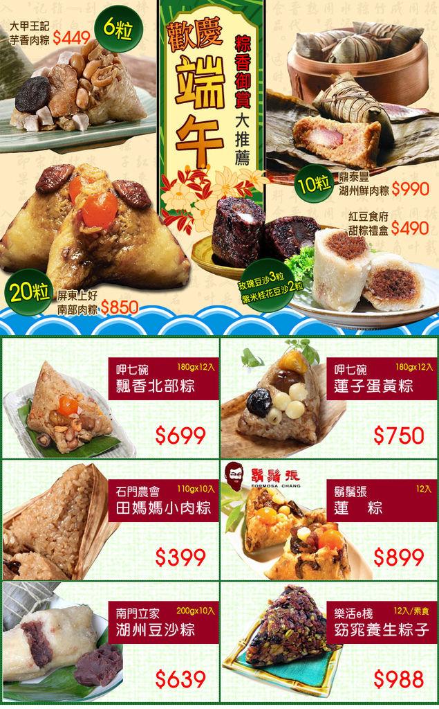 6月促銷-歡慶端午粽香御賞