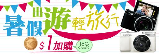 7月促銷-暑假出遊輕旅行-513