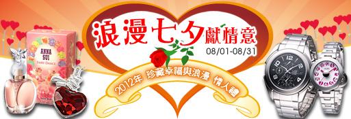 8月促銷-浪漫七夕展獻情意-513px