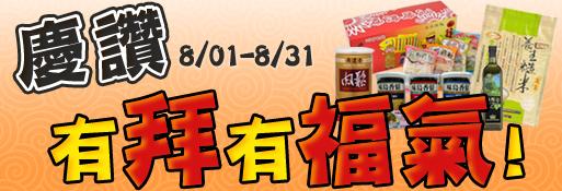 8月促銷-慶讚中元。有拜有福氣-513