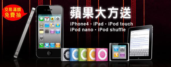 蘋果抽獎活動_1.jpg