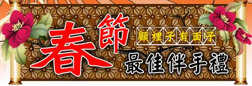 2月促銷活動-春節最佳伴手禮.jpg