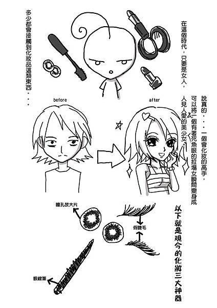作者蠢事-化妝酷刑01.jpg