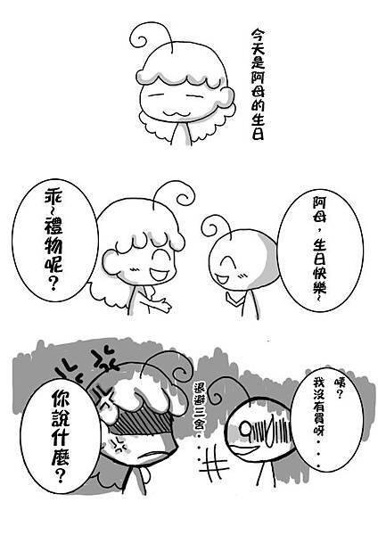 作者蠢事-阿母生日-1000713-01.jpg