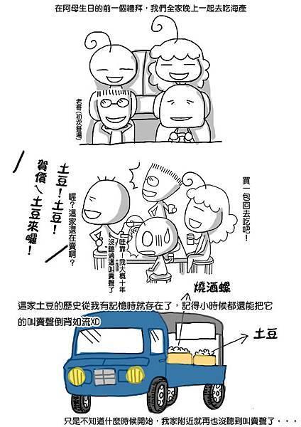 作者蠢事-被遺忘的花生01-1000731.jpg