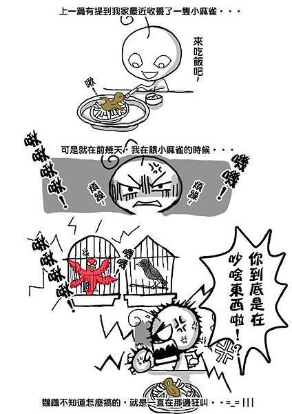 作者蠢事-吃醋的鸚鵡01-1000821.jpg
