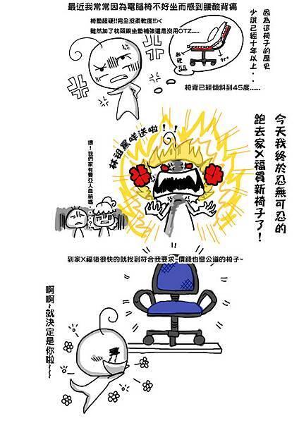 作者蠢事-好的椅子帶你上天堂01-1000828.jpg