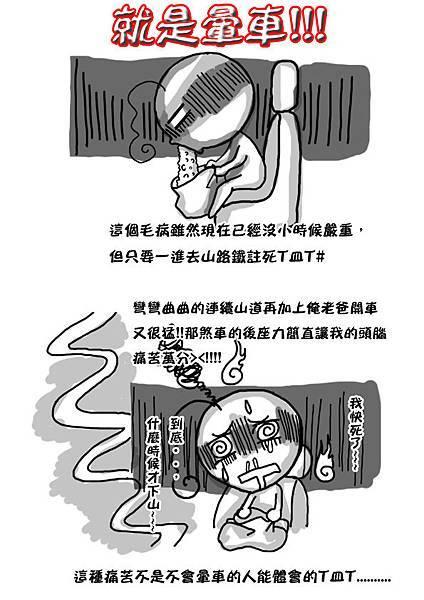 作者蠢事-旅行痛苦的事02-1000914.jpg