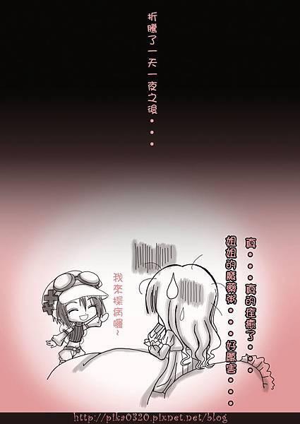 紫蘿蘭的魔藥粥-05.jpg
