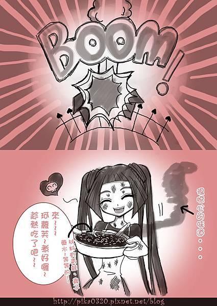 紫蘿蘭的魔藥粥-03.jpg