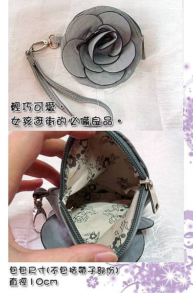 可愛玫瑰小包包-灰.jpg