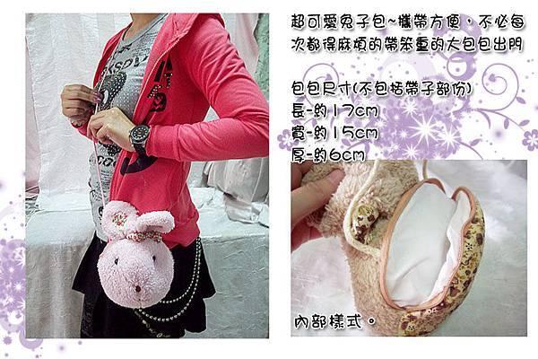 超可愛兔子包-粉紅色.jpg