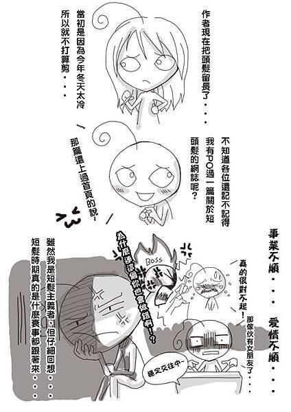 作者蠢事頭毛決定運勢01-1010212.jpg