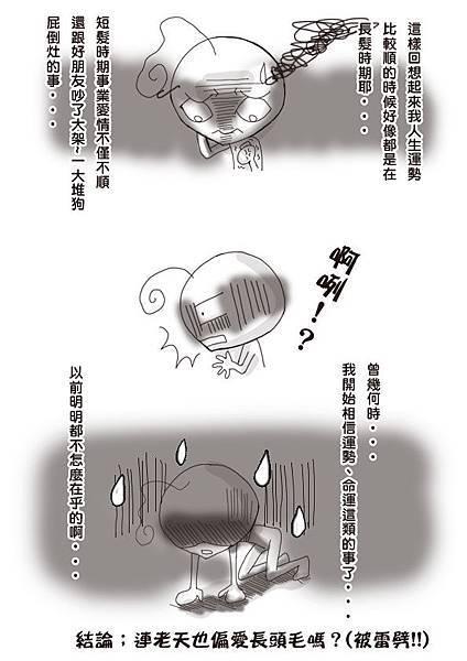 作者蠢事頭毛決定運勢02-1010212.jpg