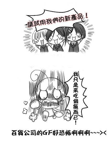 作者蠢事-GF好恐怖02-1020413