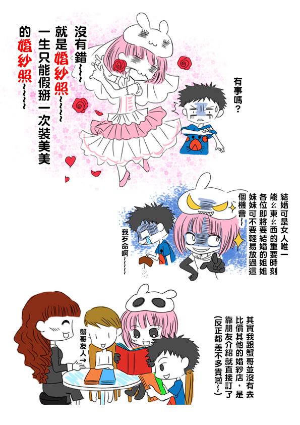 婚紗篇03.jpg