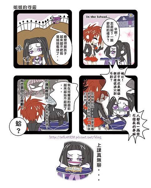 果凍眼娃-四格漫畫-02-姐姐的尊嚴