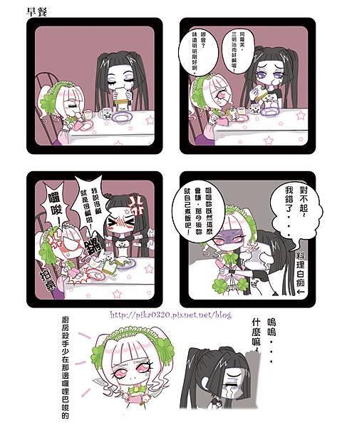 果凍眼娃-四格漫畫-01-早餐breakfast