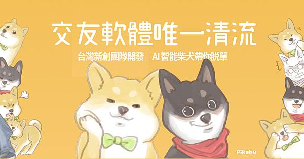 Pikabu 交友軟體