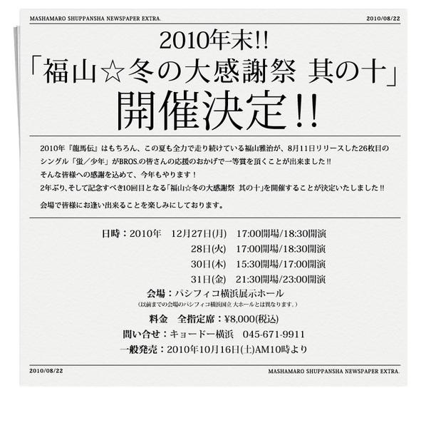大感謝祭2010-announcement.jpg