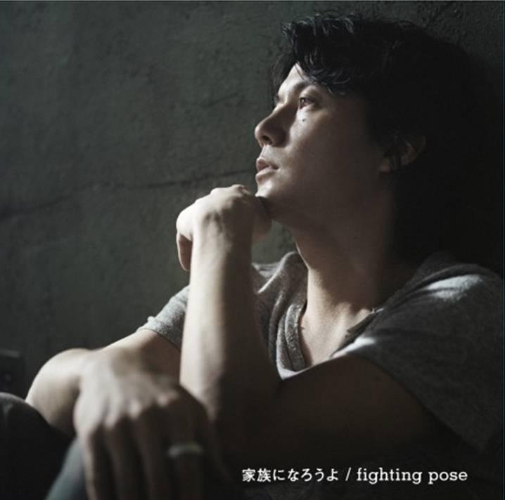 家族になろうよ-fighting pose.jpg