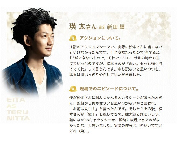 Lucky Seven - Eita character.jpg