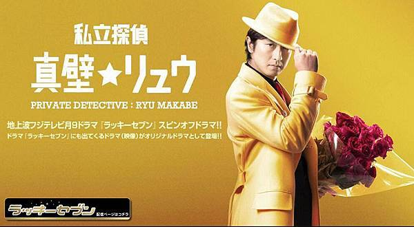Private detective - ryu makabe cover.jpg