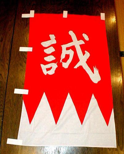 新選組旗幟.jpg