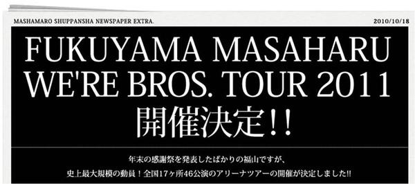 Fukuyama Masaharu - 2011 concert tour cover.jpg