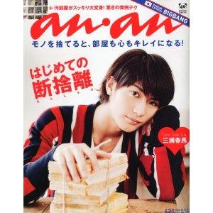 anan October 2010 (cover).jpg