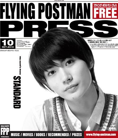 cover_miura haruma (oct 2010).jpg