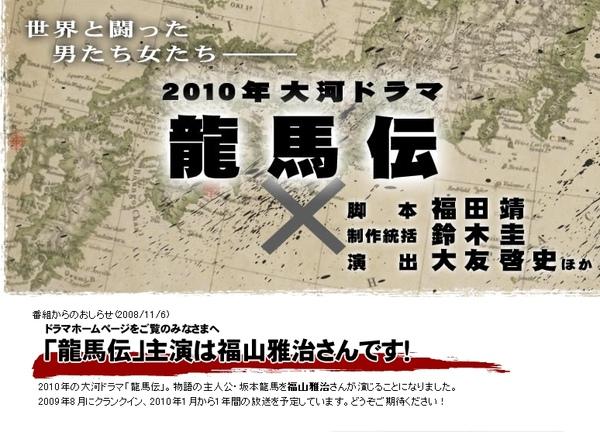 2010 大河劇.jpg