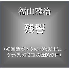Fukuyama - 殘響 - Amazon Japan.jpg