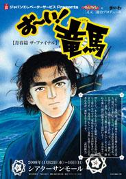 Ryoma Comics.jpg