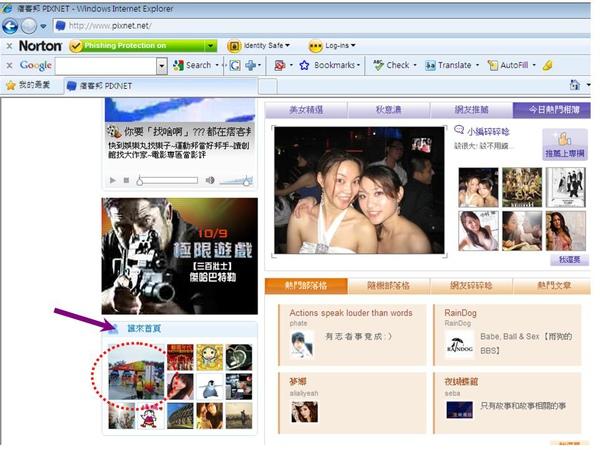 Pixnet front page - 5 Oct 2009.jpg
