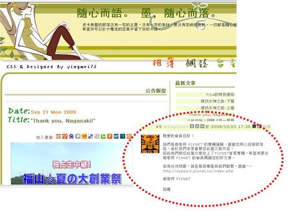 Pixnet message - 5 Oct 2009.jpg