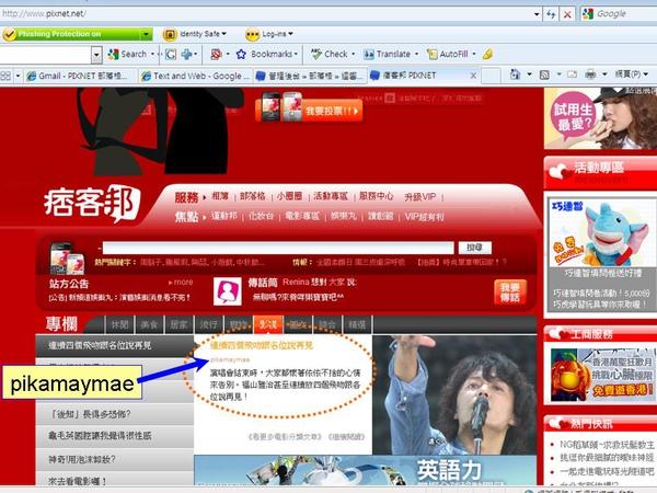 Pixnet front page - 6 Oct 2009.jpg