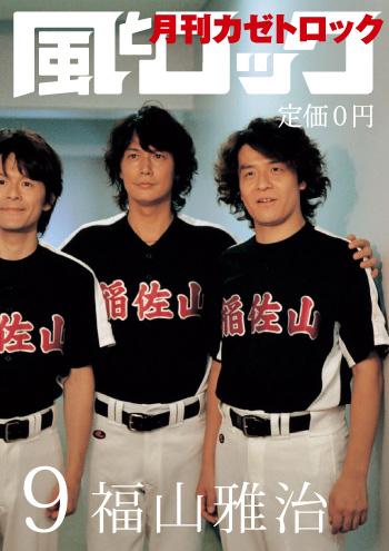 Masha - cover 風とロック月刊2009年9月号.jpg