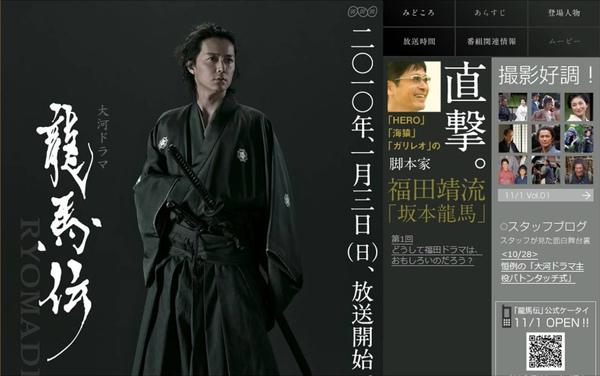龍馬傳official網誌開張.jpg