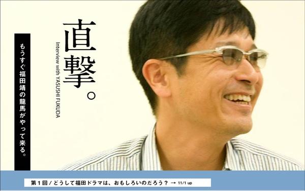 龍馬傳-福田靖專訪一.jpg