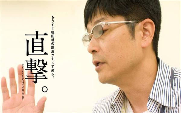 龍馬傳-福田靖專訪三.jpg