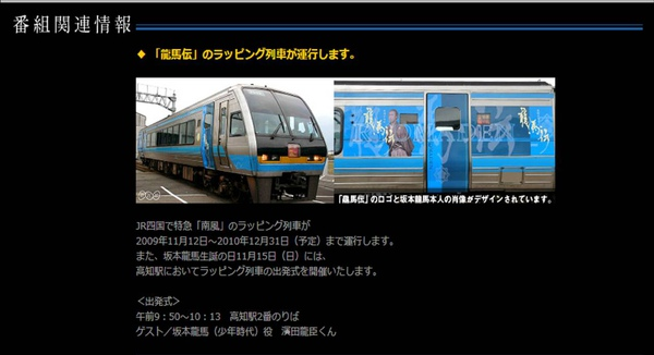 龍馬JR Train.jpg
