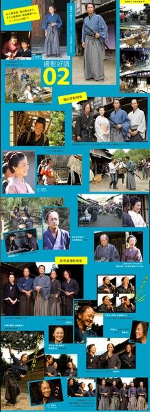 龍馬傳-剪影(11-15-2009).jpg