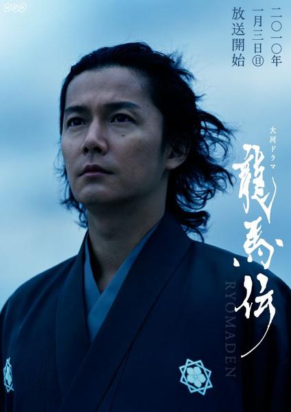 New Ryouma Poster - 25 Nov 2009.jpg