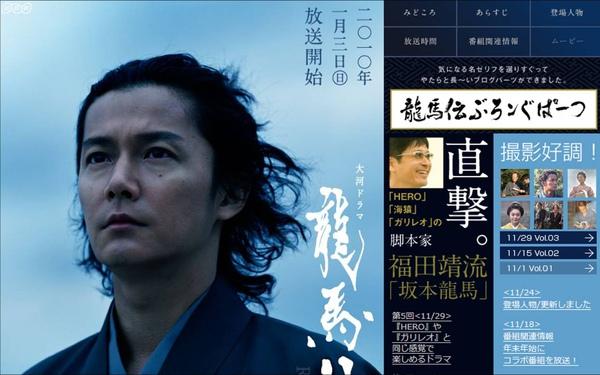 龍馬傳-網頁剪影(11-29-2009).jpg