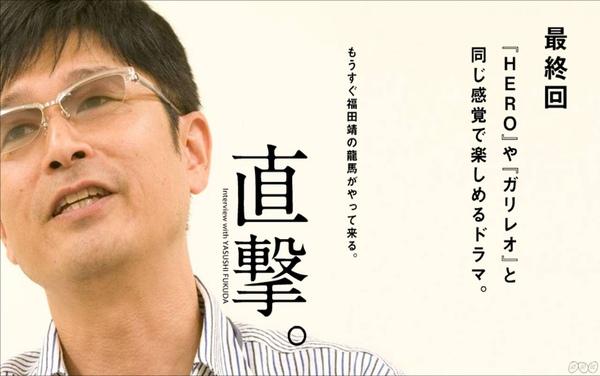 福田靖-最終回訪問照.jpg