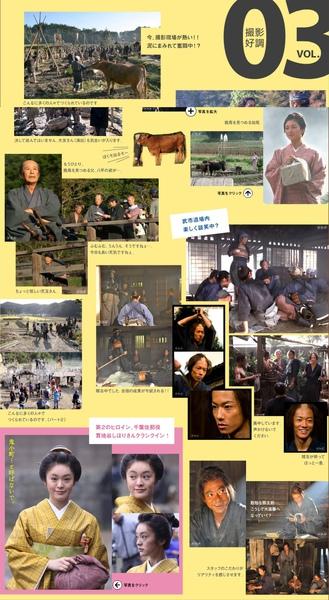 龍馬傳-剪影(11-29-2009).jpg